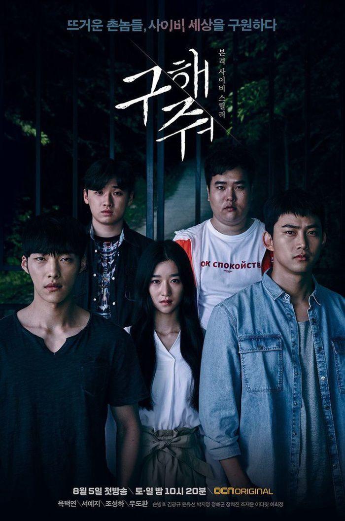 15 phim kinh dị Hàn Quốc hay nhất cho mọt thưởng thức dịp Halloween 2019 (5)
